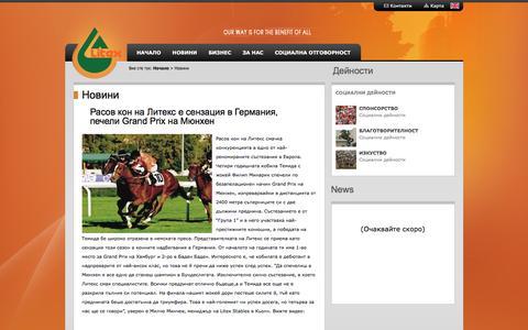 Screenshot of Press Page litexjsc.com - Новини : Литекс Комерс - captured July 5, 2017