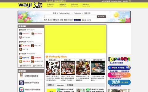 Screenshot of Home Page wayi.com.tw - 華義娛樂網–提供全方位的遊戲服務,讓娛樂隨手可得 - captured June 22, 2017