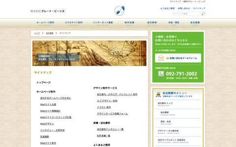Screenshot of Site Map Page gb-jp.com - サイトマップ 【グレート・ビーンズ】 福岡 - captured Sept. 23, 2014