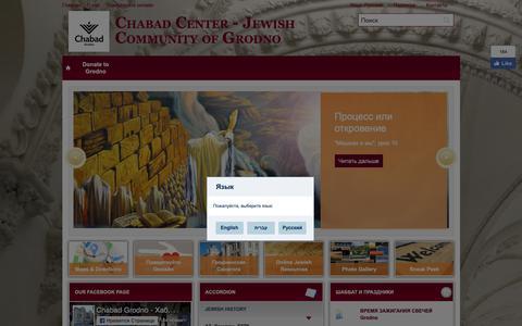 Screenshot of Home Page Maps & Directions Page jewishgrodno.com - Jewish Community of Grodno - captured Oct. 27, 2018