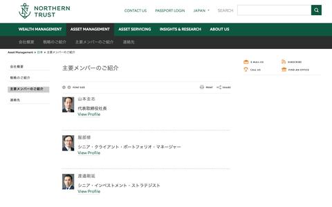 Screenshot of Team Page northerntrust.com captured Feb. 13, 2019