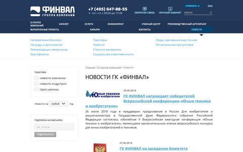 Screenshot of Press Page finval.ru - Новости ГК «ФИНВАЛ» | ГК Финвал - captured June 29, 2018