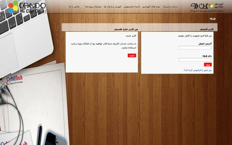 Screenshot of Login Page cando.ac - ورود - captured Nov. 1, 2014
