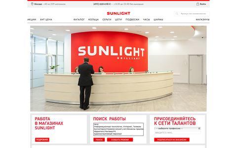 Screenshot of Jobs Page love-sl.ru - Вакансии - ювелирный интернет гипермаркет Sunlight Brilliant - captured Jan. 20, 2016