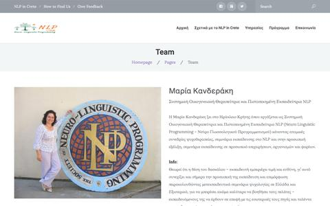 Screenshot of Team Page nlpincrete.gr - Team – nlpincrete.gr - captured Nov. 15, 2016