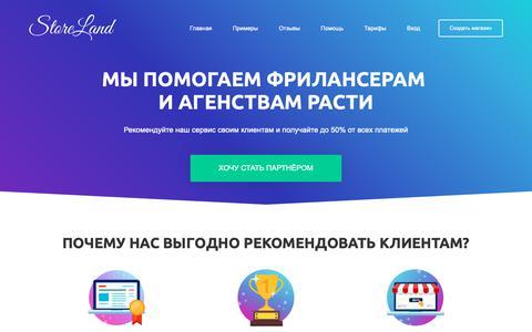 Screenshot of About Page storeland.ru - Партнёрская программа StoreLand - captured Nov. 19, 2018