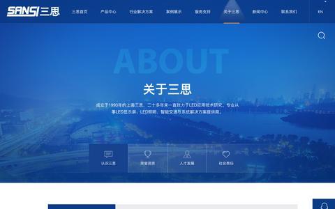Screenshot of About Page sansitech.com - 认识三思 关于三思-上海三思 - captured Sept. 25, 2018
