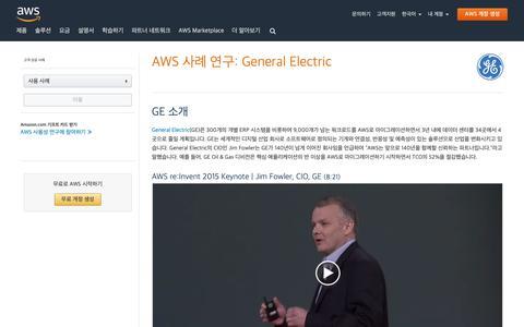 Screenshot of Case Studies Page amazon.com - AWS 사례 연구: General Electric의 디지털 변환 - captured May 8, 2019