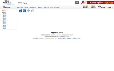 Screenshot of Press Page amazon.cn captured Feb. 18, 2020