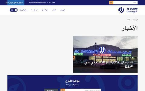 Screenshot of Press Page al-sadhan.com - News - captured Oct. 3, 2018