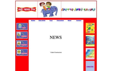 Screenshot of Press Page amrashishu.com captured Oct. 2, 2014