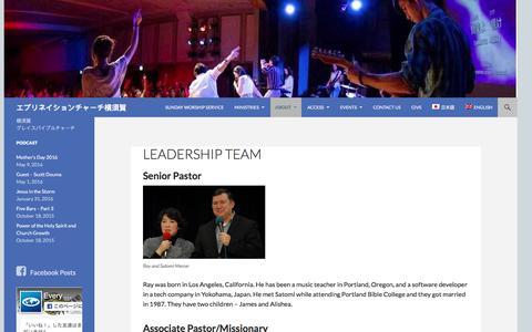 Screenshot of Team Page yokosukachurch.com - Leadership Team | エブリネイションチャーチ横須賀 - captured March 13, 2017