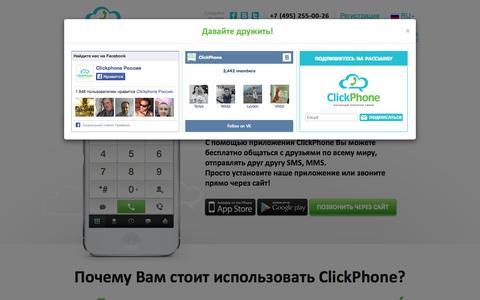 Screenshot of Home Page clickphone.net - Облачный оператор связи ClickPhone: телефония бизнесу и частным лицам по выгодным тарифам - captured Sept. 24, 2014
