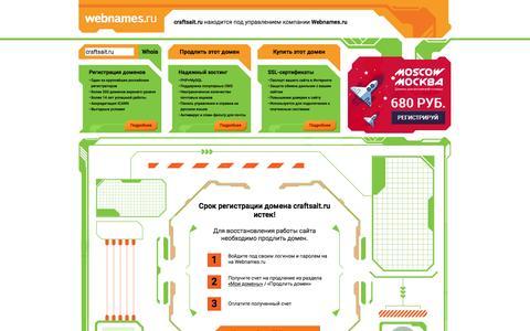 Screenshot of Home Page craftsait.ru - Домен craftsait.ru - captured June 29, 2016