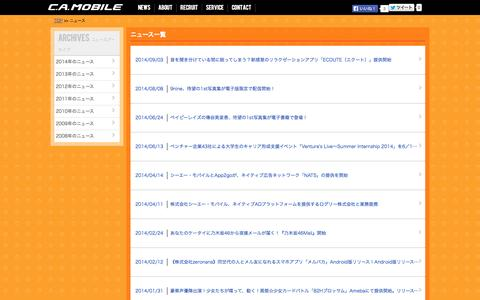 Screenshot of Press Page camobile.com - プレスリリース(2014年) | 株式会社シーエー・モバイル[C.A.MOBILE] - captured Sept. 23, 2014