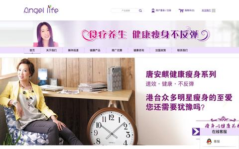 Screenshot of Home Page angel-life.com.cn - Angel Life - captured March 12, 2016