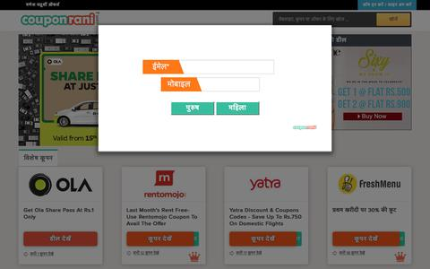 CouponRani: Coupons For Online Shopping in Hindi, Coupon Codes