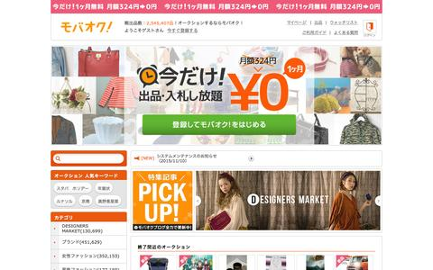 Screenshot of Home Page mbok.jp - オークション モバオク - お得な新品・中古品を買うなら! - captured Nov. 11, 2015
