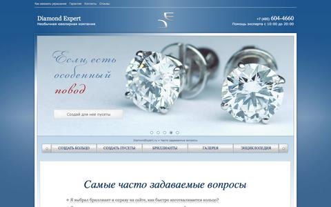 Screenshot of FAQ Page diamondexpert.ru - Часто задаваемые вопросы - captured June 4, 2017