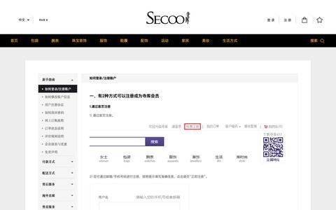 Screenshot of FAQ Page secoo.com - 如何登录/注册账户-寺库中国 - captured Nov. 15, 2018