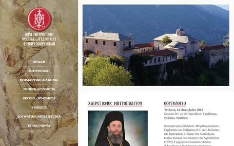 Screenshot of Home Page imthf.gr - ΑΡΧΙΚΗ - Ιερά Μητρόπoλης Θεσαλιώτιδος και Φαναριοφερσάλων - captured Oct. 14, 2015