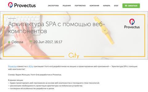 Архитектура SPA с помощью веб-компонентов - Provectus Provectus