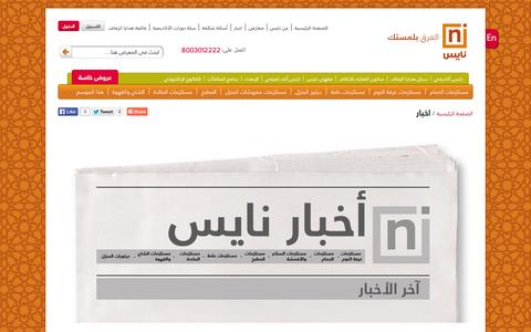 Screenshot of Press Page nice.co - اخبار - captured Nov. 5, 2014
