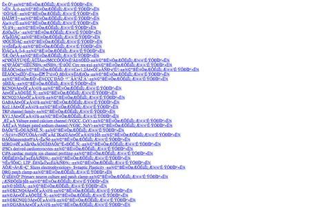 Screenshot of Site Map Page ice-biosci.com captured Feb. 3, 2016