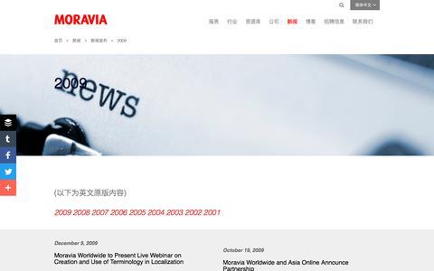 Screenshot of Press Page moravia.com - 2009 - Moravia - captured Oct. 3, 2017