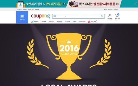 Screenshot of coupang.com - 쿠팡! - captured Jan. 13, 2017