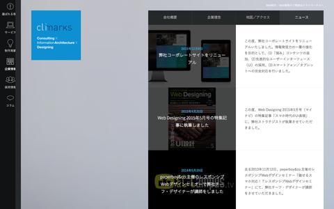 Screenshot of Press Page climarks.com - ニュース | Web制作の株式会社クライマークス - captured Jan. 14, 2016