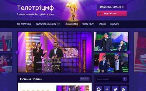 Screenshot of Home Page teletriumf.ua - Премія «Телетріумф» - captured Jan. 28, 2015