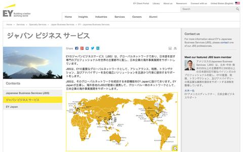 Screenshot of Services Page ey.com - EY - Japanese Business Services - EY - United States - captured Sept. 2, 2017