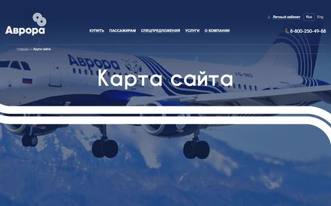 Screenshot of Site Map Page flyaurora.ru - Карта сайта - captured Feb. 6, 2016