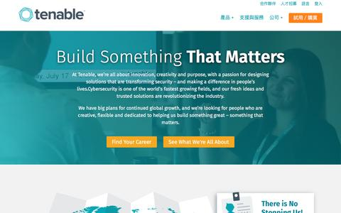 Screenshot of Jobs Page tenable.com - 人才招募|Tenable Network Security - captured March 7, 2017