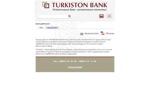 Банк рейтинги | Turkiston Bank