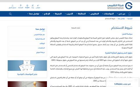 Screenshot of Terms Page gso.org.sa - شروط الاستخدام - هيئة التقييس لدول مجلس التعاون لدول الخليج العربية - captured Oct. 25, 2018