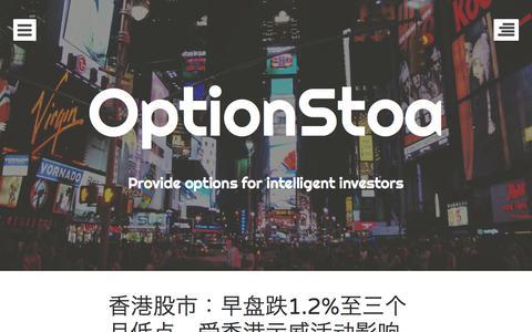 Screenshot of Home Page optionstoa.com - OptionStoa   Provide options for intelligent investors - captured Sept. 30, 2014