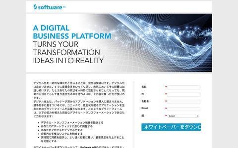 Screenshot of Landing Page softwareag.com - Digital Transformation 2.0 - captured June 4, 2018