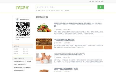 Screenshot of Blog baipin.org - �康购物攻略 百�求实 - �康选购指� - captured Nov. 22, 2016