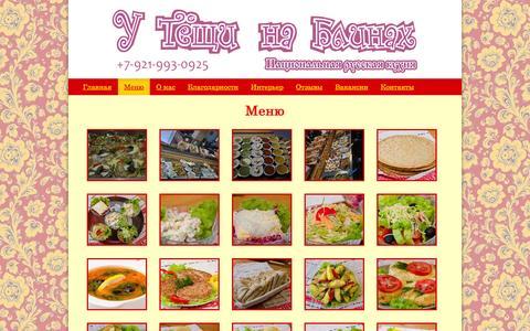 Screenshot of Menu Page uteshchinablinah.ru - Меню - У тещи на блинах - Официальный сайт - Национальная русская кухня - captured May 25, 2016