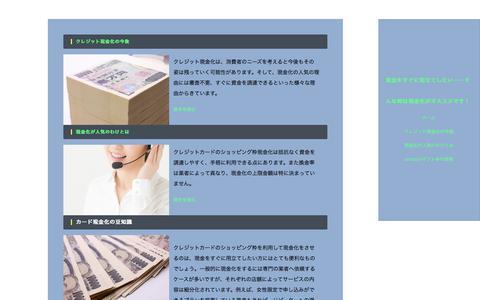 Screenshot of Home Page weldwidesolutions.com - 現金をすぐに用立てしたい……そんな時は現金化がオススメです! - captured Nov. 7, 2017