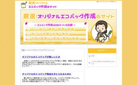 Screenshot of Press Page usababylv.com - 厳選!オリジナルエコバッグ作成6サイト - captured Nov. 12, 2018
