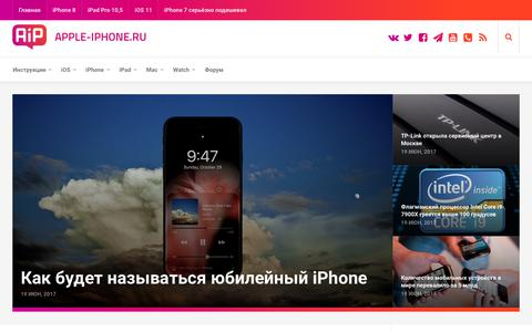 Screenshot of Home Page apple-iphone.ru - Apple-iPhone.ru — iPhone от А до Я - captured June 20, 2017