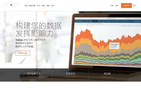 商业智能和分析 | Tableau Software