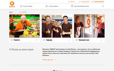 Screenshot of About Page dixy.ru - О сети ДИКСИ: история развития - captured Dec. 12, 2018