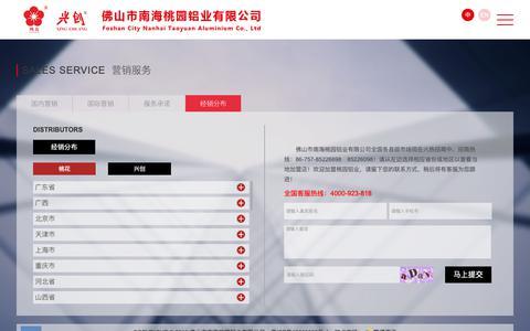 Screenshot of Signup Page taoyuan-alu.com - 经销分布_桃花铝材_兴创铝材_佛山市南海桃园铝业有限公司 - captured Oct. 28, 2018