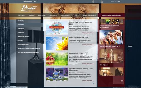 Screenshot of Press Page mirotel.ua captured Oct. 7, 2014