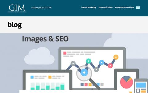 Screenshot of Blog greekinternetmarketing.com - Internet Marketing Blog   Greek Internet Marketing - captured April 24, 2017