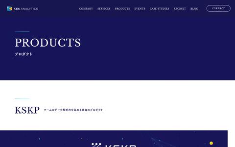 Screenshot of Products Page ksk-anl.com - PRODUCTS(プロダクト) | 株式会社KSKアナリティクス - captured Oct. 14, 2018